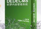DedeCMS二次开发标签篇